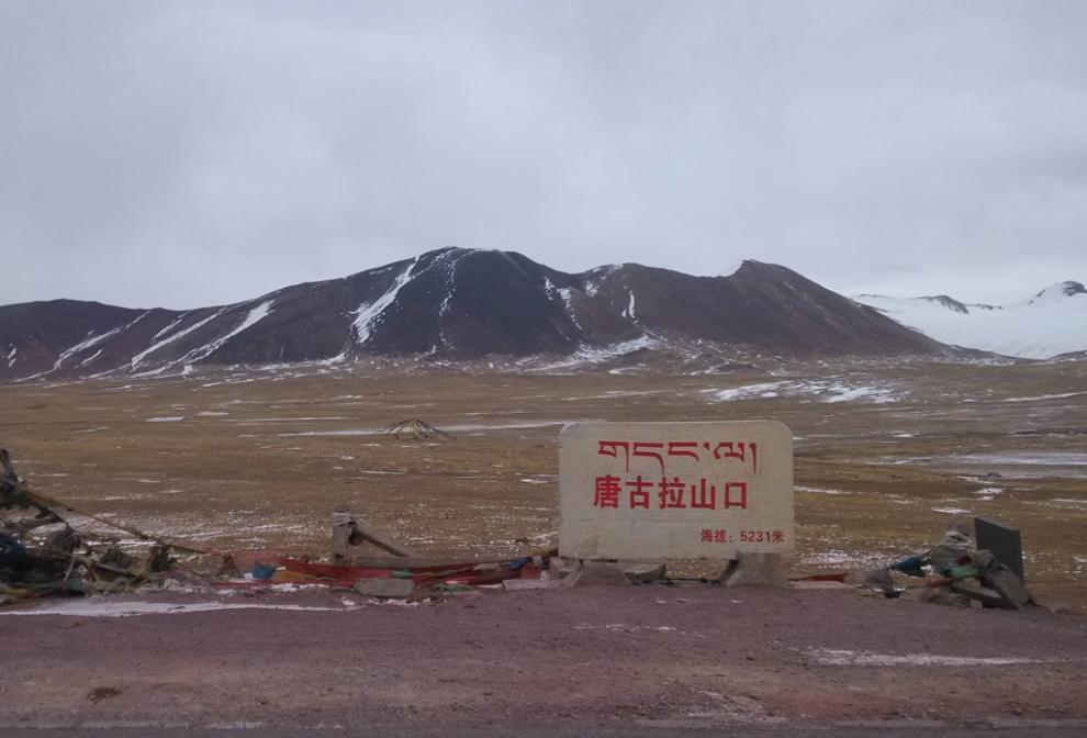 唐古拉山3