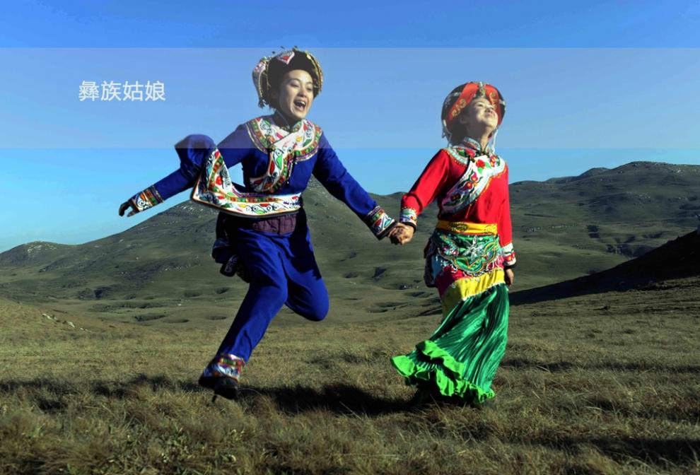 彝族姑娘1